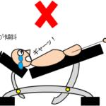 【筋トレ】デクラインベンチプレスを気軽にやる!