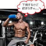 【サプリメント】プロテインで下痢又はお腹がゆるくなる症状はほっとかない!