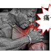 【筋トレ】筋肉痛という呪縛