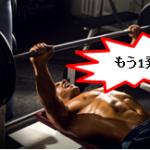 【サプリメント】筋トレのパフォーマンスを向上させるサプリ